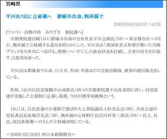 http://www.nishinippon.co.jp/nnp/politics/election/2008syuin/miyazaki/20090203/20090203_0001.shtml