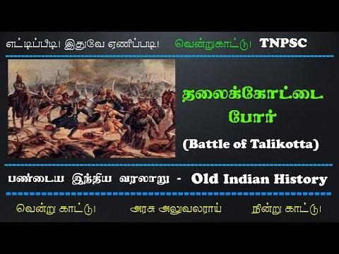 Battle of Talikotta - தலைக்கோட்டை போர் | TNPSC