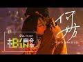 Chinese Pinyin Lyrics: He Fang - Jia Jia feat. EggPlantEgg (何妨 - 家家 feat. 茄子蛋)