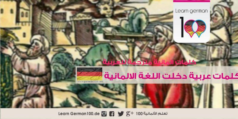 كلمات المانية من اصل عربي german words similar 1 1 تعلم اللغة الالمانية
