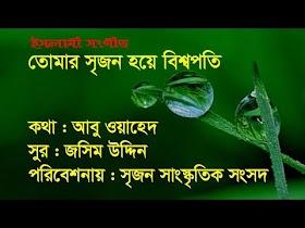 তোমার সৃজন হয়ে বিশ্বপতি -- আবু ওয়াহেদ -- Islami Songs Lyrics