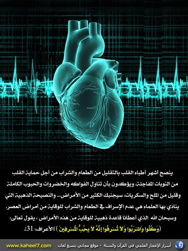 http://www.kaheel7.com/ar/images/stories/heart-ad.JPG