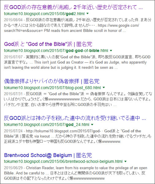 https://www.google.co.jp/#q=site:%2F%2Ftokumei10.blogspot.com+GOD+of+the+Bible