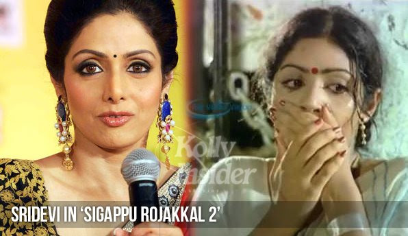 Sridevi to play in Sigappu Rojakkal sequel