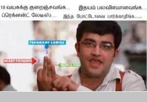 Tamil Comedy Comment Pic For Fb Facebook Image Share