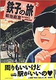 鉄子の旅 (2) (IKKI COMIX)(菊池 直恵/横見 浩彦)