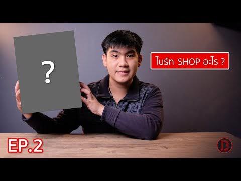 ไบร์ท Shop อะไร ? | EP.2 อัพเกรดบ้าน และ เพิ่มความปลอดภัยบนโลก Cryptonew