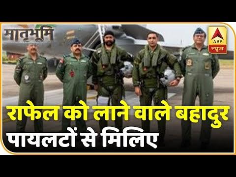Rafale viman bhart pahuche.भारत के लिये गौरव का विषय।5 राफेल विमान भारत पहुँचे।