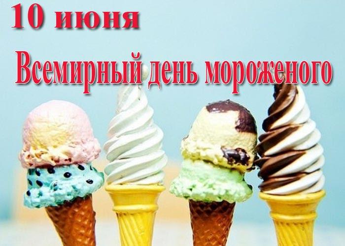 Картинки по запросу всемирный день мороженое