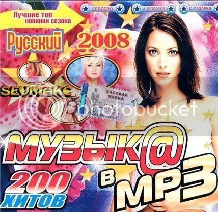 VA - Музык@ в MP3 Русский (2008)