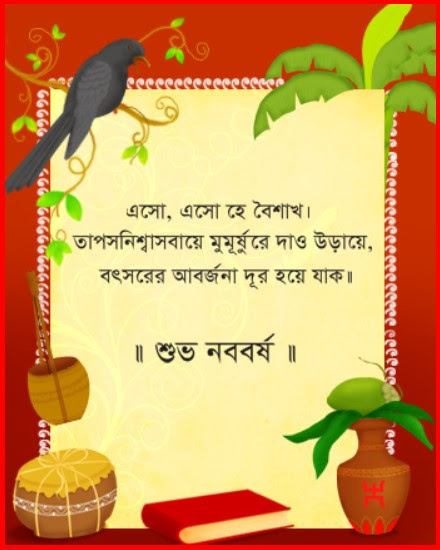 Shuvo Noboborsho in Bangla font Card