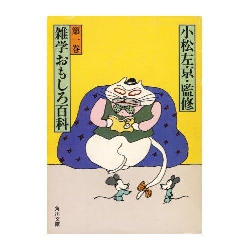 雑学おもしろ百科 第1巻 (角川文庫 緑 308-51)