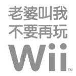 老婆叫我不要再玩Wii