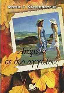 «Ανάμεσα σε δύο αγγέλους», το νέο βιβλίο του Φώτη Κατσιμπούρη