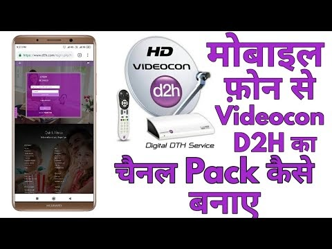 How to select Videocon D2H channels | apne mobile se videocon D2H ke channel pack ko kese select kar