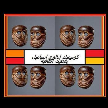 """""""Ya3tik el 3afieh"""" cover art"""