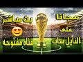 قناة مفتوحه مجانيه تنقل كاس العالم 2018 على النايل سات مجانا