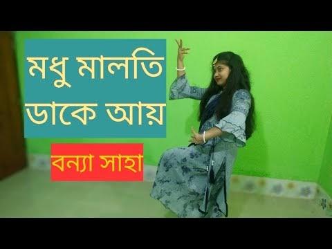Modhu Maloti Dake Aay Lyrics (মধুমালতী ডাকে আয়)