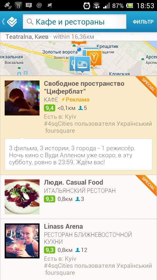 Рекламный сервис Foursquare Ads заработал в Украине   первые рекламодатели довольны