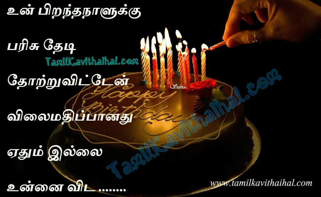 Birthday Wishes For More Youthful Sister In Tamil Anjelica I feel blessed to have a sister like you. birthday wishes for more youthful