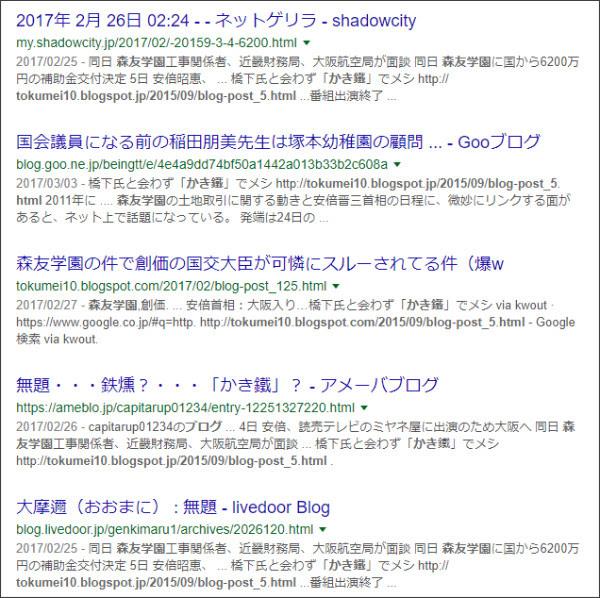 https://www.google.co.jp/search?biw=1207&bih=879&noj=1&q=%E3%80%8C%E3%81%8B%E3%81%8D%E9%90%B5%E3%80%8D+%E6%A3%AE%E5%8F%8B%E5%AD%A6%E5%9C%92%E3%80%80tokumei10.blogspot.jp%2F2015%2F09%2Fblog-post_5.html&oq=%E3%80%8C%E3%81%8B%E3%81%8D%E9%90%B5%E3%80%8D+%E6%A3%AE%E5%8F%8B%E5%AD%A6%E5%9C%92%E3%80%80tokumei10.blogspot.jp%2F2015%2F09%2Fblog-post_5.html&gs_l=psy-ab.3...30963.30963.0.31709.1.1.0.0.0.0.118.118.0j1.1.0....0...1.2.64.psy-ab..0.0.0.MHy9SYRDeeI