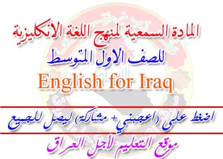 حمل المادة السمعية ( الصوتيات ) اللغة الانكليزية لصف الاول المتوسط English for IraqEnglish for Iraq