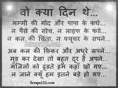 Hindi Nice Pics Images Wallpaper For Facebook Page 1