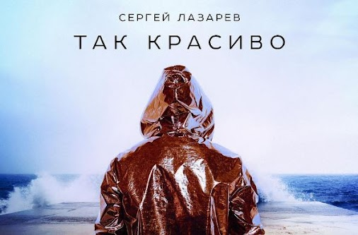 So beautiful! Sergey Lazarev tops iTunes Russia with new single