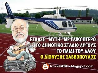 """Φωτογραφία για Δείτε και την άφιξη Σαββόπουλου με ελικόπτερο σε βίντεο!  Εφοπλιστης ή ο Τέως """"καθάρισε"""" για το ελικόπτερο του Σαββόπουλου;"""