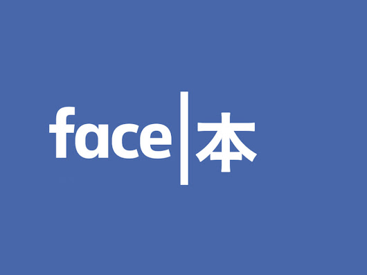 Soon Facebook Will Instantly Translate Your Posts Into 44 Languages