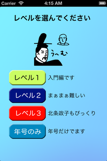 iOSシミュレータのスクリーンショット 2013.07.13 4.15.04.png