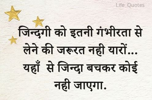 Best Latest Life Quotes In Hindi Images Pics Photo ज वन पर