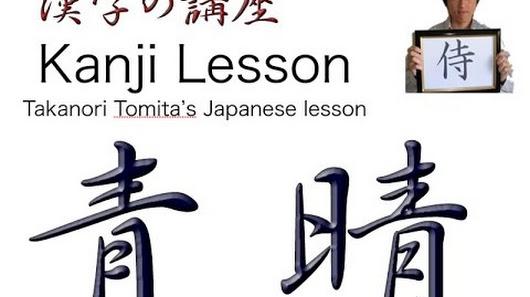 Learn Kanji Hiragana Katakana Symbols And How To Speak Japanese
