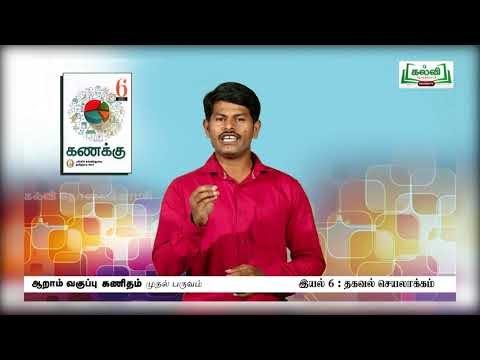 6th Maths இயல் 6 தகவல் செயலாக்கம் Kalvin TV