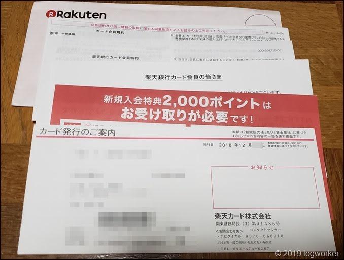 a00037_楽天銀行カードの再発行手続き_04