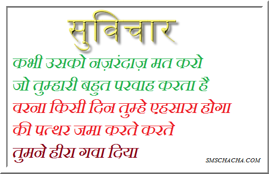 Sunday Hindi Quotes And Suvichar Picture Sms Status Whatsapp Facebook