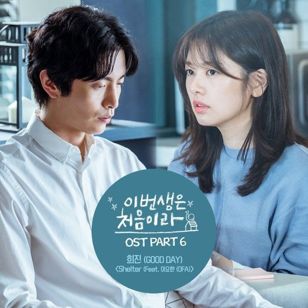 [Lyrics] Heejin, OFA - Shelter (Ost. Because This Is My First Life Part.6)