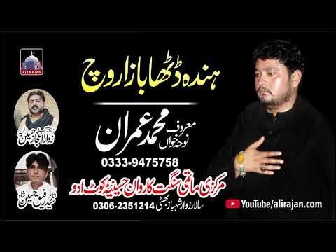 Hinda Ditha Bazar Wich | Muhammad Imran | Nohay 2020-21 | 1442 Hijri