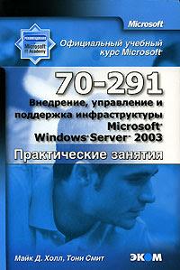 Официальный учебный курс Microsoft. Внедрение, управление и поддержка инфраструктуры Microsoft Windows Server 2003 (70-291). Практические занятия