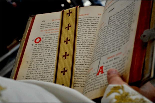 Αποτέλεσμα εικόνας για τα ιερα ευαγγελια