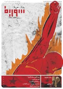تحميل العدد التاسع عشر من مجلة سورية بدا حرية