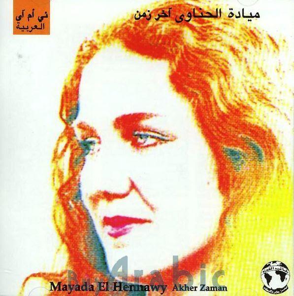 تحميل جميع اغاني ميادة الحناوي mp3 برابط واحد
