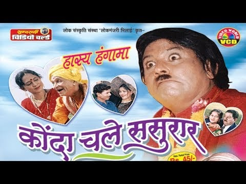 Konada chale Sasural - Comedy Film - Superhit 1 Hour Movie