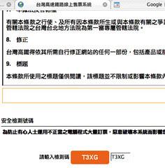 高鐵線上訂票的CAPTCHA