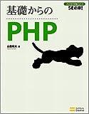 基礎からのPHP [基礎からシリーズ] (SE必修!プログラマの種シリーズ)