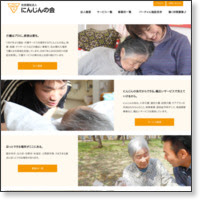 http://www.ninjin.or.jp/index.html