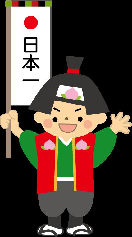 桃太郎のイラスト 無料イラストフリー素材