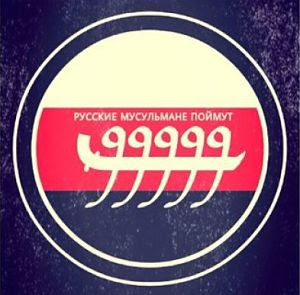 Русских мусульман опять преследуют