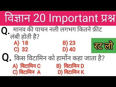 Gk Important Question Answer (GkToday Question Quiz)- Gk Science Hindi