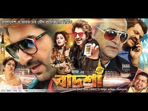 "Jeet New Bangla Movie: ""Badsha"" বাদশা"